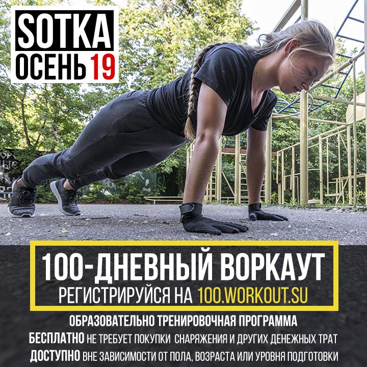 SOTKA2